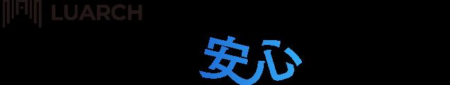 住宅ローンの滞納・競売・差押でお困りなら大阪/神戸(兵庫)/東京の【ルアーチ任意売却安心相談所】