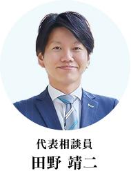 代表相談員 田野靖二