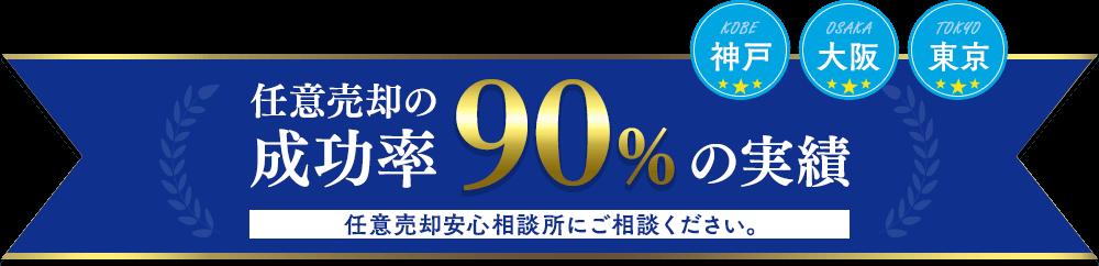 任意売却成功率90%の実績 ルアーチ任意売却安心相談所にご相談ください。対応エリア:神戸・大阪・東京