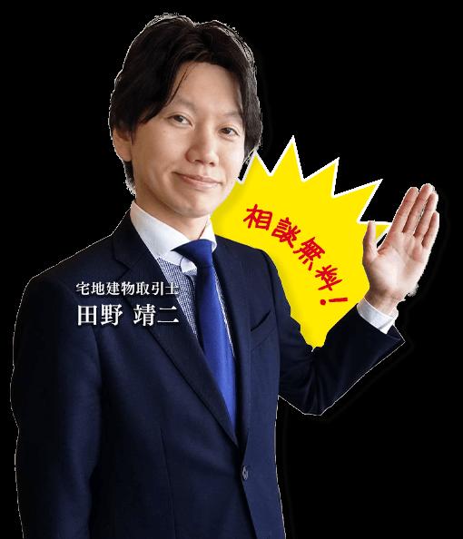 宅地建物取引士 田野靖二